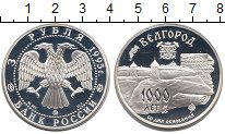 Изображение Монеты Россия Россия 1995 Серебро Proof