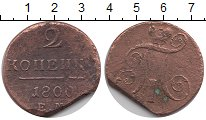 Изображение Монеты 1796 – 1801 Павел I 2 копейки 1800 Медь VF