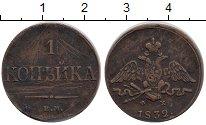 Изображение Монеты 1825 – 1855 Николай I 1 копейка 1832 Медь VF