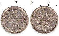 Изображение Монеты 1855 – 1881 Александр II 10 копеек 1876 Серебро VF