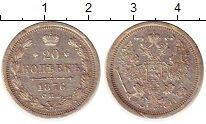 Изображение Монеты 1855 – 1881 Александр II 20 копеек 1876 Серебро XF