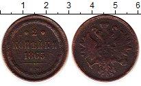 Изображение Монеты 1855 – 1881 Александр II 2 копейки 1865 Медь VF