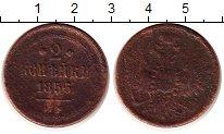 Изображение Монеты 1855 – 1881 Александр II 2 копейки 1855 Медь VF ЕМ