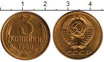 Изображение Мелочь СССР 3 копейки 1988  UNC *