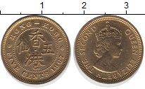 Изображение Монеты Гонконг 5 центов 1967 Латунь XF