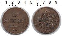 Изображение Монеты 1825 – 1855 Николай I 10 копеек 1833 Медь XF