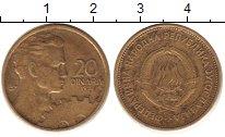 Изображение Барахолка Югославия 20 динар 1959 Медь XF
