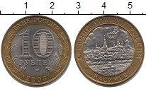 Изображение Монеты Россия 10 рублей 2003 Биметалл XF