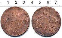 Изображение Монеты 1825 – 1855 Николай I 5 копеек 1832 Медь