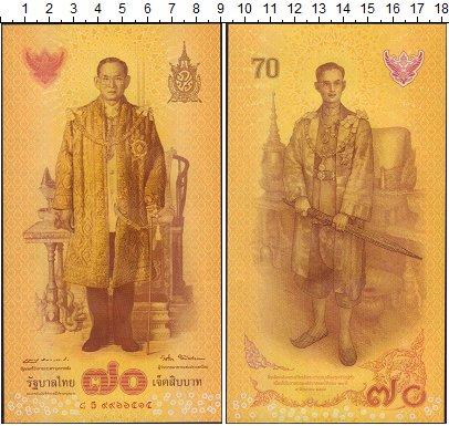 Изображение Боны Таиланд 50 бат 0  UNC Рама