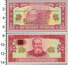 Изображение Банкноты Украина 50 гривен 1992  UNC Неплатiжна. Михаил Г