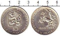 Изображение Монеты Чехословакия 10 крон 1968 Серебро UNC- 100 - летие  Народно