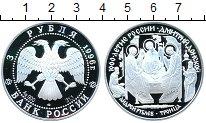 Изображение Монеты Россия 3 рубля 1996 Серебро Proof 1000 - летие  России