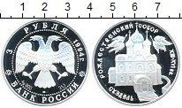 Изображение Монеты Россия 3 рубля 1994 Серебро UNC