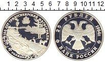 Изображение Монеты Россия 25 рублей 1994 Серебро UNC-