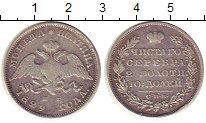 Изображение Монеты 1825 – 1855 Николай I 1 полтина 1829 Серебро XF