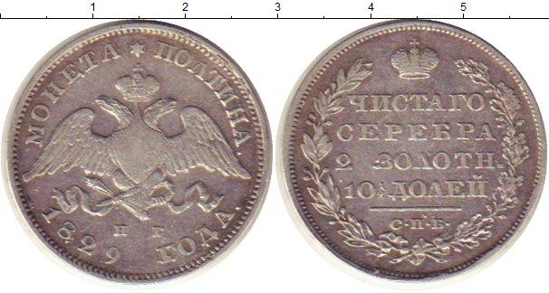 Картинка Монеты Серебро 1829 г. 1 полтина Николай I