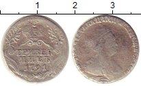 Изображение Монеты 1762 – 1796 Екатерина II 1 гривенник 1791 Серебро VF