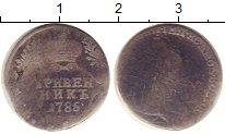 Изображение Монеты 1762 – 1796 Екатерина II 1 гривенник 1785 Серебро VF