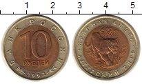 Изображение Монеты Россия 10 рублей 1992 Биметалл XF Амурский  тигр.
