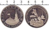 Изображение Монеты Россия 3 рубля 1994 Медно-никель UNC