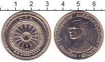 Изображение Монеты Таиланд 10 бат 0 Медно-никель XF 10 летие независимос