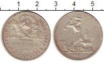 Изображение Монеты СССР 1 полтинник 1927 Серебро XF