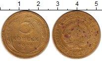 Изображение Монеты СССР 5 копеек 1928 Латунь XF