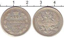 Изображение Монеты 1855 – 1881 Александр II 20 копеек 1869 Серебро XF