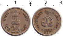 Изображение Монеты Индия 25 пайс 1982 Медно-никель XF IX Дельфийские  Игры