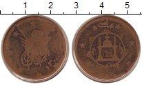 Изображение Монеты Афганистан 1 абаси 1921 Серебро VF