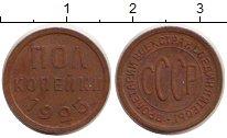 Изображение Монеты СССР 1/2 копейки 1925 Медь XF