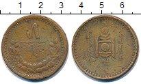 Изображение Монеты Монголия 5 мунгу 1925 Медь VF-