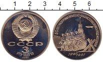 Изображение Монеты СССР 3 рубля 1991 Медно-никель Proof