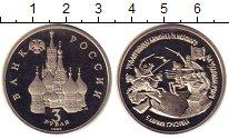 Изображение Мелочь Россия 3 рубля 1992 Медно-никель UNC