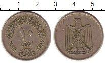 Изображение Монеты Египет 10 миллим 1967 Медно-никель VF