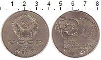 Изображение Монеты Россия СССР 5 рублей 1987 Медно-никель UNC-