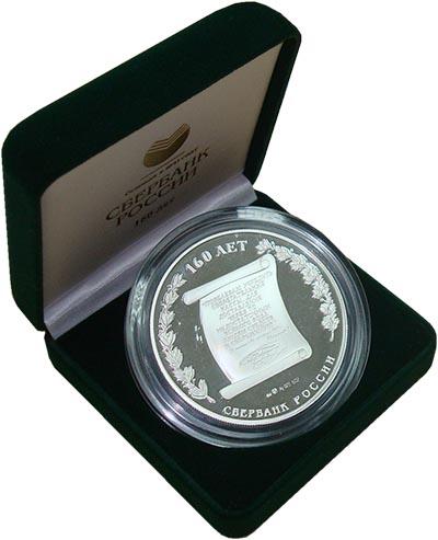 Изображение Подарочные монеты Россия 160 лет Сбербанка России 2001 Серебро Proof Памятная медаль ММД