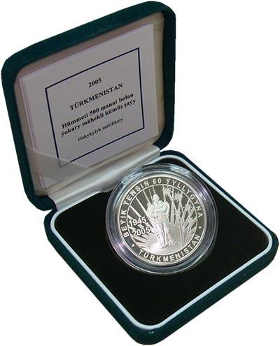 Изображение Подарочные наборы Туркменистан 60 лет Победы 2005 Серебро Proof
