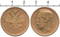 Изображение Монеты 1894 – 1917 Николай II 15 рублей 1897 Золото XF-