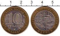 Изображение Монеты Россия 10 рублей 2005 Биметалл
