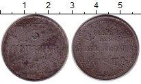 Изображение Монеты Германия 3 копейки 1916 Цинк