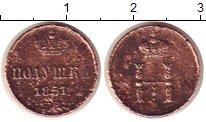 Изображение Монеты 1825 – 1855 Николай I 1 полушка 1851 Медь