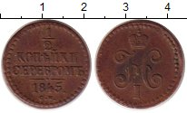 Изображение Монеты 1825 – 1855 Николай I 1/2 копейки 1845 Медь