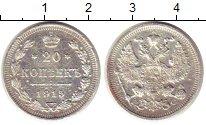 Изображение Монеты 1894 – 1917 Николай II 20 копеек 1915 Серебро