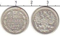 Изображение Монеты 1855 – 1881 Александр II 10 копеек 1880 Серебро