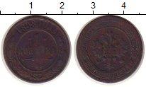 Изображение Монеты 1894 – 1917 Николай II 1 копейка 1898 Медь