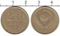Изображение Монеты СССР 20 копеек 1981 Медно-никель