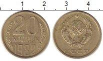 Изображение Монеты СССР 20 копеек 1982 Медно-никель