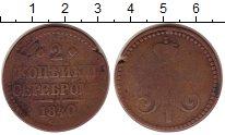Изображение Монеты 1825 – 1855 Николай I 2 копейки 1840 Медь  СМ